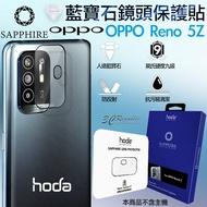 Hoda 藍寶石鏡頭保護貼 藍寶石鏡頭貼 一片式玻璃貼 適用於OPPO Reno 5Z
