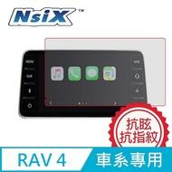 Nsix 微霧面抗眩易潔保護貼 RAV4 2020