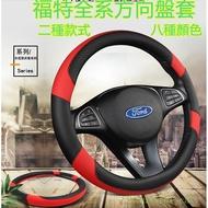 福特方向盤套 防滑套 方向套Ford Focus Kuga RAnger MUstang FIesta FIesta