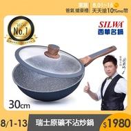 【SILWA 西華】西華瑞士原礦不沾炒鍋30cm 電磁爐炒鍋推薦