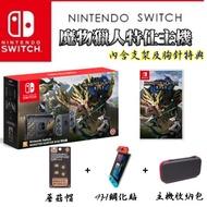 【Nintendo 任天堂】Switch遊戲主機 魔物獵人同捆主機 全新公司貨 魔物獵人 崛起 RISE 遊戲主機 現貨