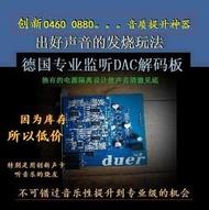 專業級DAC創新SB0460 SB0550全系主板SPDIF通用電腦聲卡HIFI發燒