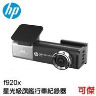 HP惠普 f920x Wi-Fi+GPS測速行車記錄器 GPS測速 高畫質 行車記錄器 F1.8大光圈 150度廣角