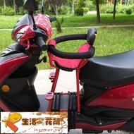 下殺-#電動踏板摩托車兒童座椅##電動車兒童寶寶座椅#前置嬰兒小孩子車座椅[生活萬花筒]