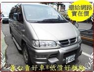 自售(非SUM)2000年三菱休旅車SPACE GEAR2.4自排/雙安/ABS