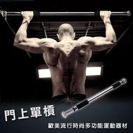 【ENNE】門上單槓/引體向上健身器