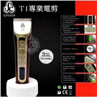 【3小時持續使用】SUPERIOR T1專業電動理髮器.LED電剪 [51570]鍍鈦合金靜刃