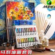 馬利牌24色18色油畫顏料繪畫工具初學者【免運】
