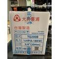 【大井幫浦】TQ200B 1/4HP電子穩壓加壓機 3/4英吋口徑 全電壓 台灣製造【實體門市保固】【現貨供應】