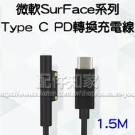 【微軟PD充電線】Type C 轉 Microsoft 微軟 Surface 系列 專用充電線/Pro 3/4/5/6/7/Go Laptop-ZY