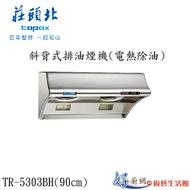 斜背式排油煙機(電熱除油)TR-5303BH(90㎝)