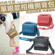 【小咖龍】 帆布 單眼 相機包 側背包 攝影包 CANON EOS 100D 700D 600D 650D 550D 750D 800D 850D