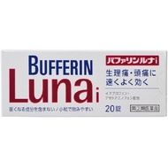 獅王  BUFFERIN 【指定第2類医薬品】BUFFERIN LUNAi 止痛藥