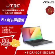 【最高折$300+最高回饋23%】ASUS VivoBook 15 X512FJ-0091G8265U 星空灰 (i5-8265U/4G/1TB+256G/MX 230 2G獨顯/FHD/W10)筆電