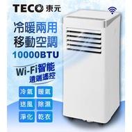 東元智能移動式冷暖空調(10000BTU) XYFMP2803FH