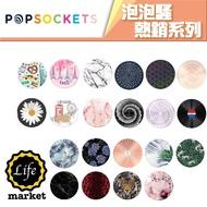 泡泡騷 手機架 PopSockets 泡泡騷 台灣公司貨原廠 不附贈輔助 原廠伸縮支架底座