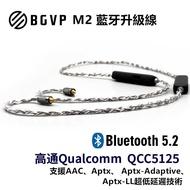 現貨免運 BGVP M2 藍牙線 MMCX CM0.78 藍牙5.2 AAC aptXLL M1升級版 | 劈飛好物