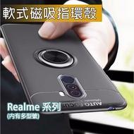 Realme 軟式磁吸指環殼 3 3Pro 5 5Pro XT 磁吸 指環殼 保護殼 軟殼 手機殼