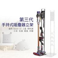 免運 現貨 多功能吸塵器收納架 免釘免鑽 適用Dyson/小米/LG各式手持吸塵器掛架
