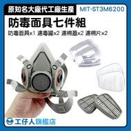 『工仔人』防毒面具7件組 口罩防毒 快拆防毒面具 軍用防毒面具 安全用品 農藥噴灑 MIT-ST3M6200