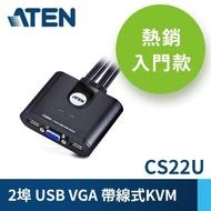 【ATEN】2埠 USB KVM 多電腦切換器(CS22U)