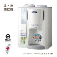 【晶工牌】JD-3600溫熱全自動開飲機(飲水機)10.5公升免運費
