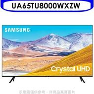 滿2000賺10%再折350元★三星【UA65TU8000WXZW】65吋4K電視