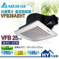 台達電 VFB25AEHT DC直流節能換氣扇 浴室抽風機 通風機 可作濕度感測控制《HY生活館》水電材料專賣店