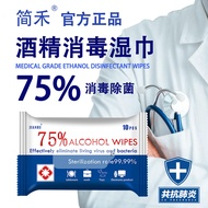 75%度酒精溼巾 10片裝 殺菌免洗 酒精 濕紙巾 消毒溼巾alcohol