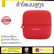 จัดส่งฟรี ลำโพงบลูทูธ  Nakamichi Bluetooth Speaker TWS3 Cube Red เสียงใส คุณภาพเกินตัว Wireless Bluetooth Speaker รับประกัน 1 ปี
