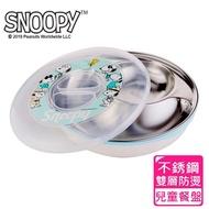 【SNOOPY 史努比】清漾童樂#304不銹鋼隔熱餐盤(800ml)