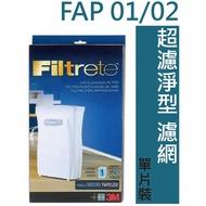 3M 淨呼吸 超濾淨型專用濾網 FAP01/02 CHIMSPD-01/02UCF 台製副廠濾網 ㊣原廠公司貨㊣