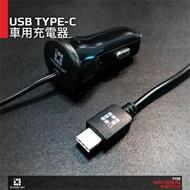 任天堂Nintendo Switch 主機專用車用充電器 INNOTRON Switch 車充 Type-C車充  線長 足2.4A
