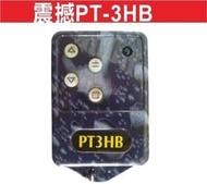 遙控器達人震撼PT3HB 發射器 快速捲門 電動門遙控器 鐵門遙控器 鐵捲門遙控器 汽車防盜