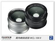 【銀行刷卡金回饋】Fujifilm 富士 WCL-100 II 廣角轉換鏡頭 X-100系列專用(WCL100II,恆昶公司貨)X100V X100F