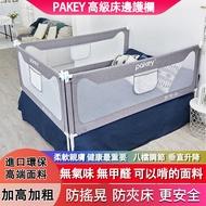 床圍 升降床護欄 垂直升降圍欄 兒童 寶寶 Pakey床邊升降護欄 防摔擋板 床邊護欄 防摔床