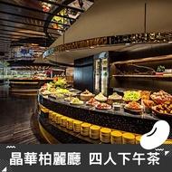 【晶華酒店】栢麗廳 平日四人下午茶 柏麗廳 [台北] [福豆]