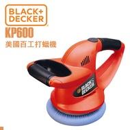 美國 百工 BLACK&DECKER KP600 打臘機 拋光打臘兩用 打蠟機 超級賣