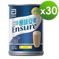 亞培 安素原味不甜網購限定(237ml x30入)