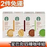 日本 星巴克 冬季限定4種咖啡禮盒組 拿鐵 焦糖 摩卡 抹茶 即溶 沖泡 送禮 熱銷 Starbucks 【愛購者】
