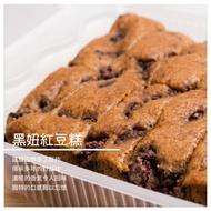 【黑妞黑糖糕】黑妞紅豆糕