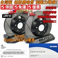 FORD 福特 KUGA FIESTA 車系 加大碟 碟盤 原廠碟 劃線