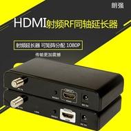【生活家購物網】朗強 LKV379 HDMI 射頻 RF 同軸延長器 H.264音視頻無損傳輸