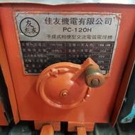 《東和電機》120A 手提式電焊機 另有 160A 200A 台灣製 單相110/220V 中古 二手 雙電壓 電焊機