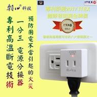 PTP-R1N 朝日科技 2P 三插座 電源分接器 1分3壁插 專利PTP高溫過熱自動斷電 110V專用 突波吸收保護