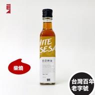 東和製油 柴燒冷壓初榨白芝麻油 (250ml / 瓶) 百年老店 工藝傳承