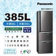 【Panasonic 國際牌】385公升一級能效智慧節能三門變頻冰箱-絲紋黑(NR-C389HV-V)