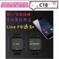 **台灣出貨 IG LINE FB 來電訊息通知 C18 血壓心率 藍牙手錶 智能手錶 睡眠監控 繁體中文