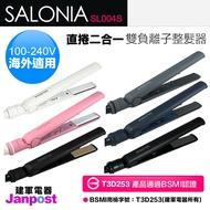 預購 [97折][建軍電器] 新色限定 日本銷售冠軍Salonia 負離子夾 國際電壓版 SL004S 24mm 230度 直髮夾 電髮夾 離子夾(dyson hs03可參考)