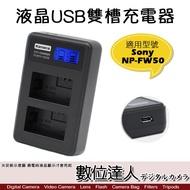 LED USB 液晶雙槽充電器 Sony NP-FW50 專用 / 雙座 NEX-3 A7RII A7R3 數位達人
